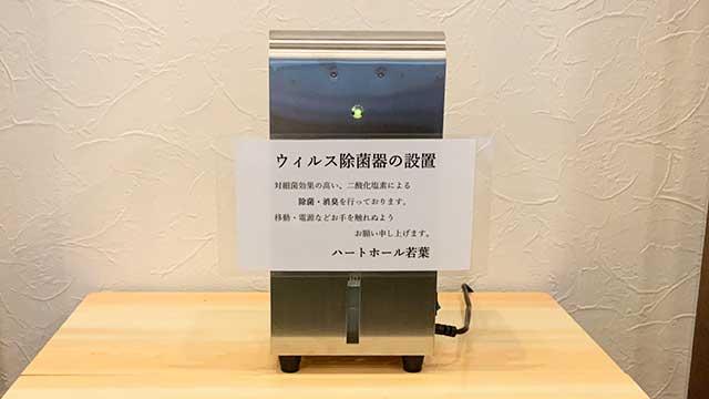 除菌機の設置
